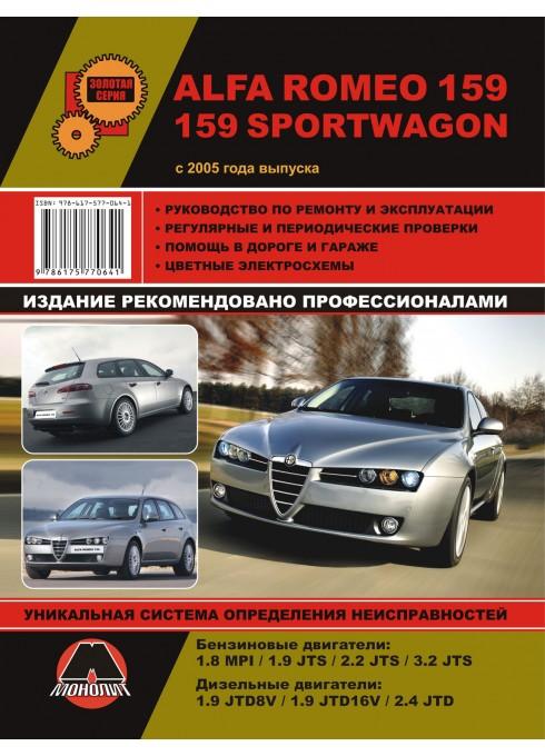 Книга: Руководство по ремонту и инструкция по эксплуатации Alfa Romeo 159 / 159 Sportwagon модели с 2005 года выпуска оборудованные бензиновыми и дизельными двигателями - Монолит