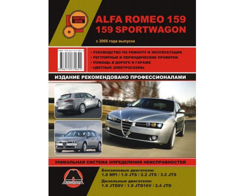 Alfa Romeo 159 / 159 Sportwagon с 2005 г. - Руководство по ремонту и инструкция по эксплуатации