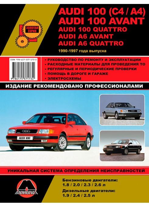 Книга: Руководство по ремонту и инструкция по эксплуатации AUDI 100 (C4 / A4) / AUDI 100 AVANT / AUDI 100 QUATTRO / AUDI A6 AVANT / AUDI A6 QUATTRO модели с 1990 по 1997 года выпуска оборудованные бензиновыми и дизельными двигателями - Монолит