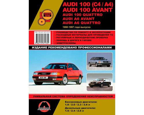 AUDI 100 (C4 / A4) / AUDI 100 AVANT / AUDI 100 QUATTRO / AUDI A6 AVANT / AUDI A6 QUATTRO 1990-1997 ГГ.  - Руководство по ремонту и инструкция по эксплуатации