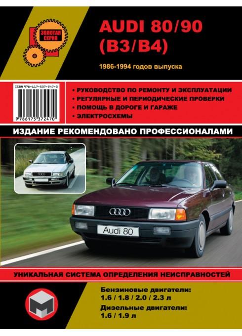 Книга: Руководство по ремонту и инструкция по эксплуатации Audi 80 / 90 модели 1986-1994 годов выпуска, оборудованные бензиновыми двигателями - Монолит