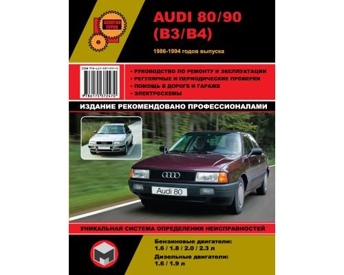 Audi 80 / 90 1986-1994 гг. Руководство по ремонту и инструкция по эксплуатации
