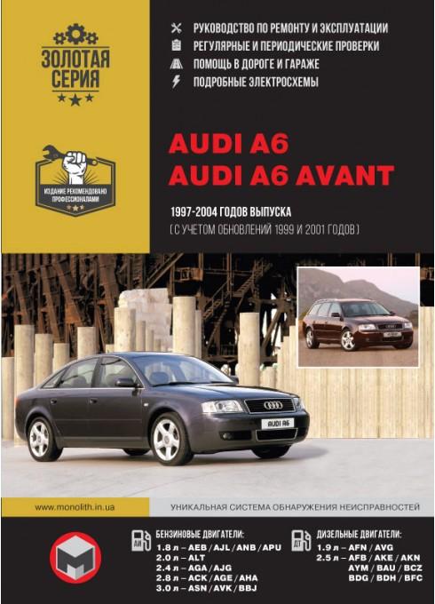 Книга: Руководство по ремонту и инструкция по эксплуатации Audi A6 / A6 Avant, модели 1997-2004 годов выпуска, оборудованные бензиновыми и дизельными двигателями - Монолит