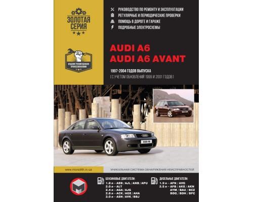 Книга: Audi A6 / A6 Avant 1997-2004 гг.(+обнов. 1999 и 2001 г.). Руководство по ремонту и эксплуатации