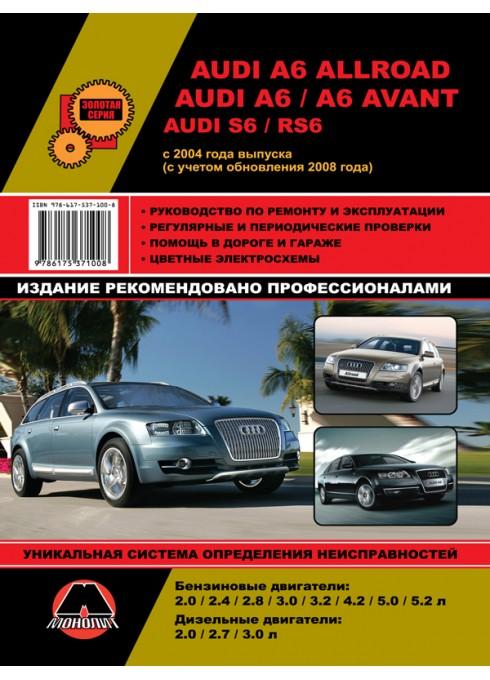 Книга: Руководство по ремонту и инструкция по эксплуатации Audi A6 Allroad / A6 / A6 Avant / S6 / RS6 c 2004 годов выпуска оборудованные бензиновыми и дизельными двигателями - Монолит