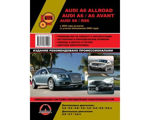 Книга: Audi A6 Allroad / A6 / A6 Avant / S6 / RS6 c 2004 г. (с учетом обновления 2008 г.). Руководство по ремонту и эксплуатации
