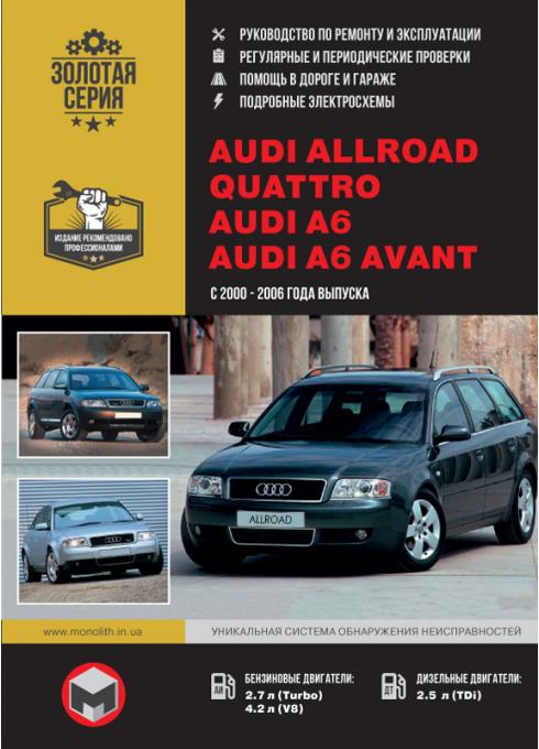 Книга: Руководство по ремонту и инструкция по эксплуатации Audi Allroad / A6 / A6 Avant 2000-2006 годов выпуска оборудованные бензиновыми и дизельными двигателями - Монолит