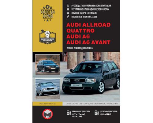 Книга: Audi Allroad / A6 / A6 Avant 2000-2006 гг. Руководство по ремонту и эксплуатации