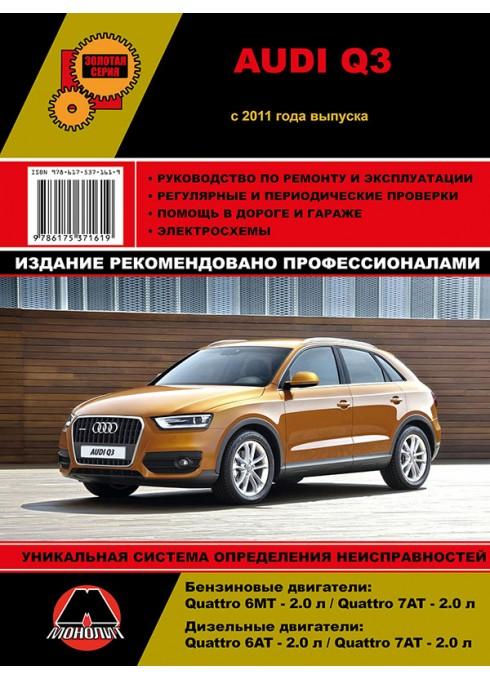 Книга: Audi Q3 - Руководство / инструкция по ремонту и эксплуатации бензин / дизель с 2003 года выпуска - Монолит