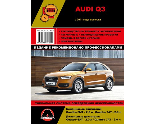 Книга: Audi Q3 c 2011 г. Руководство по ремонту и эксплуатации