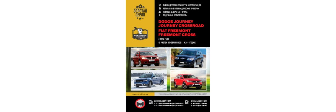 Новинка: Dodge Journey / Fiat Freemont с 2014 года
