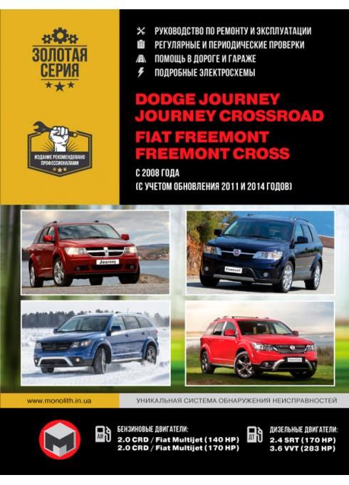 Dodge Journey / Fiat Freemont (Додж Джорни / Фиат Фримонт). Руководство по ремонту, инструкция по эксплуатации. Модели с 2008 года выпуска (с учетом обновлений 2011 и 2014 годов), оборудованные бензиновыми и дизельными двигателями