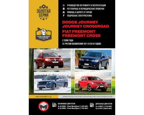 Книга: Dodge Journey / Fiat Freemont (Додж Джорни / Фиат Фримонт). Руководство по ремонту, инструкция по эксплуатации. Модели с 2008 года выпуска (с учетом обновлений 2011 и 2014 годов), оборудованные бензиновыми и дизельными двигателями