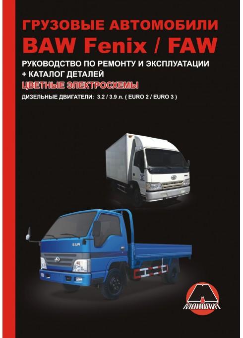 Книга: BAW FENIX BJ1044 / BJ1065 / FAW CA1041 - Руководство / инструкция по ремонту и эксплуатации дизель - Монолит