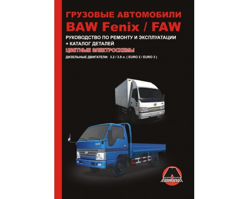 Книга: BAW FENIX BJ1044 / BJ1065 / FAW CA1041. Руководство по ремонту и эксплуатации