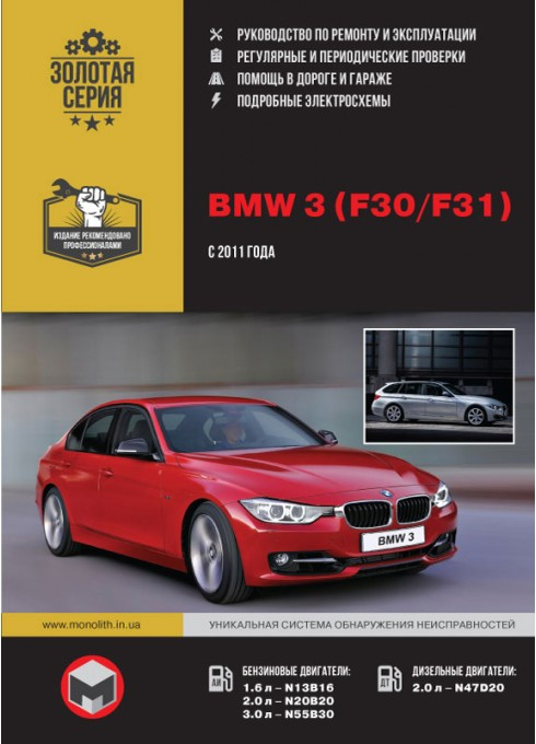 Книга: BMW 3 (F30 / F31) - Руководство / инструкция по ремонту и эксплуатации бензин / дизель с 2011 года выпуска - Монолит