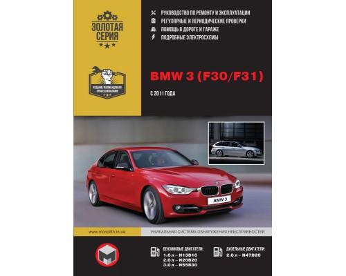 BMW 3 (F30 / F31) с 2011 г. Руководство по ремонту и эксплуатации