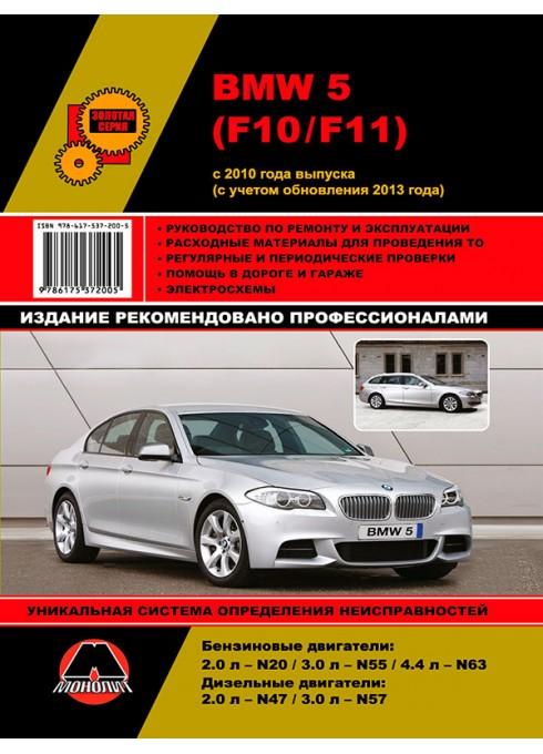 Книга: BMW 5 - Руководство / инструкция по ремонту и эксплуатации бензин / дизель с 2010 и 2013 года выпуска - Монолит