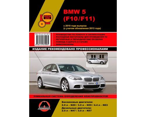 BMW 5 с 2010 г. (с учетом обновления 2013 г.). Руководство по ремонту и эксплуатации