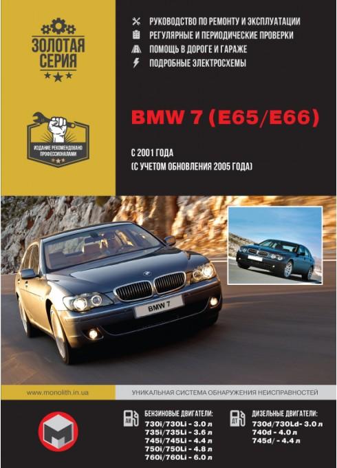 Книга: BMW 7 (E65 / E66) - Руководство / инструкция по ремонту и эксплуатации бензин / дизель с 2001 и 2005 года выпуска - Монолит