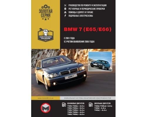 Книга: BMW 7 (E65 / E66) с 2001 г. (+обновление 2005 г.). Руководство по ремонту и эксплуатации