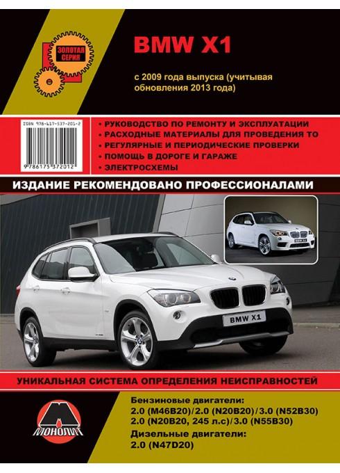 Книга: BMW Х1 - Руководство / инструкция по ремонту и эксплуатации бензин / дизель с 2009 и 2012 года выпуска - Монолит