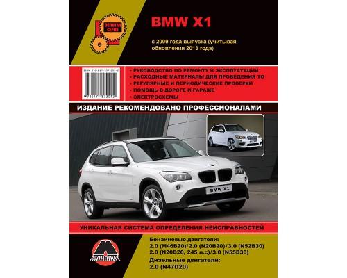 Книга: BMW Х1 с 2009 года (с учетом обновления 2012 года). Руководство по ремонту и эксплуатации