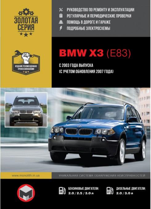 Книга: BMW Х3 (E83) - Руководство / инструкция по ремонту и эксплуатации бензин / дизель с 2003 и с 2007 года выпуска - Монолит