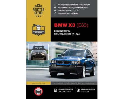 Книга: BMW Х3 (E83) с 2003 г. (c учетом рестайлинга 2007 г.). Руководство по ремонту и эксплуатации