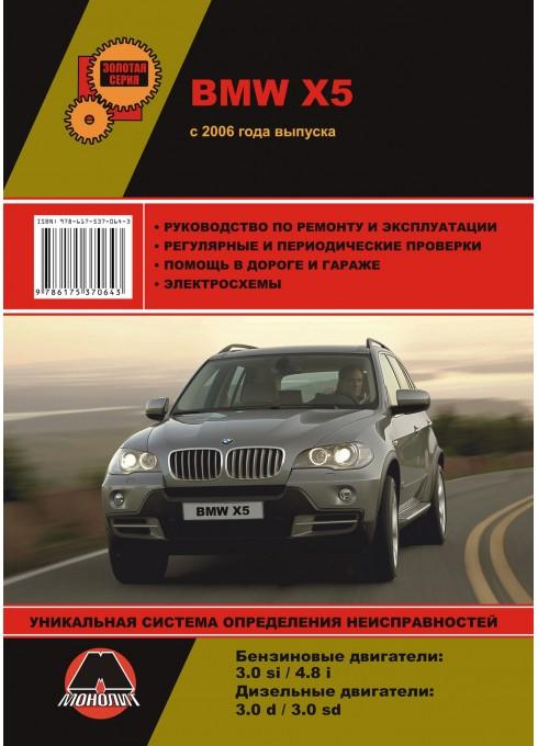Книга: BMW Х5 (E53) - Руководство / инструкция по ремонту и эксплуатации бензин / дизель 1999-2006 годов выпуска - Монолит