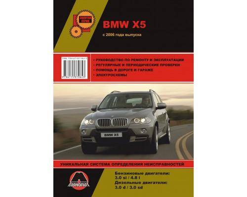 Книга: BMW Х5 (E53) 1999-2006 гг. Руководство по ремонту и эксплуатации