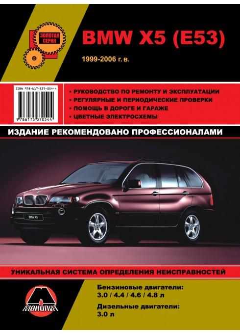 Книга: BMW Х5 - Руководство / инструкция по ремонту и эксплуатации бензин / дизель с 2006 года выпуска - Монолит