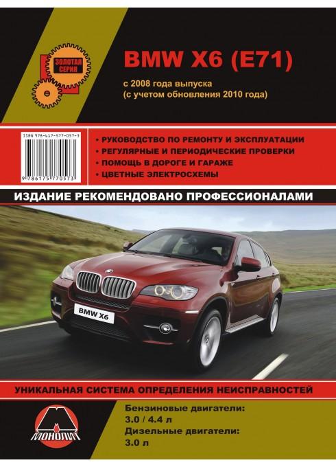 Книга: BMW Х6 - Руководство / инструкция по ремонту и эксплуатации бензин / дизель с 2008 и с 2010 года выпуска - Монолит