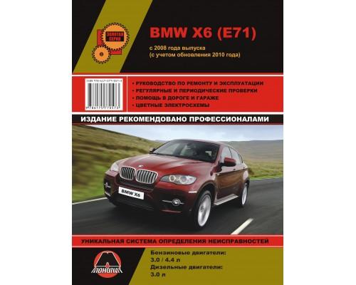 Книга: BMW Х6 с 2008 г. (+обновления 2010 г.). Руководство по ремонту и эксплуатации