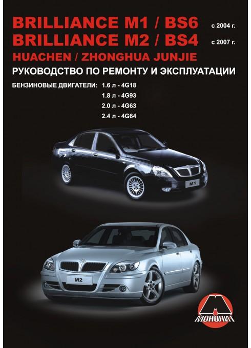 Книга: Brilliance M1 / BS6 / Brilliance M2 - Руководство / инструкция по ремонту и эксплуатации бензин с 2004 года выпуска - Монолит