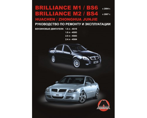 Brilliance M1 / BS6 / Brilliance M2 / BS4 / Huachen Junjie / Zhonghua Junjie с 2004 г. Руководство по ремонту и эксплуатации