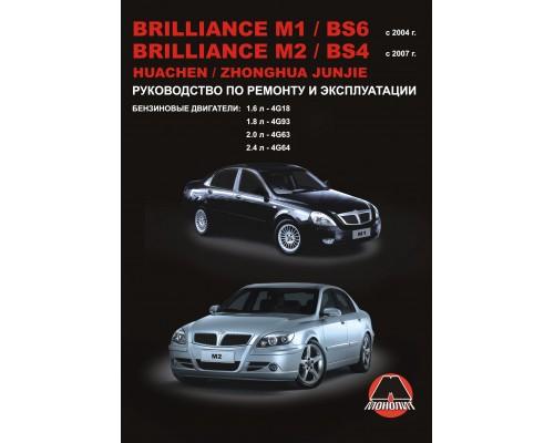 Книга: Brilliance M1 / BS6 / Brilliance M2 / BS4 / Huachen Junjie / Zhonghua Junjie с 2004 г. Руководство по ремонту и эксплуатации