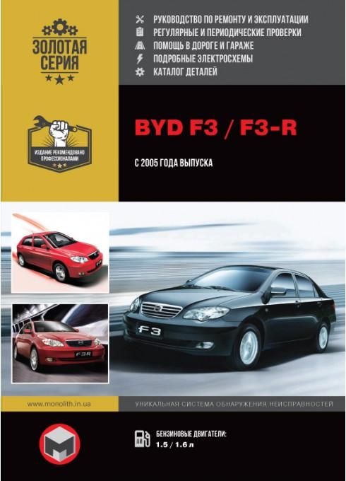 Книга: BYD F3 / F3-R - Руководство / инструкция по ремонту и эксплуатации бензин с 2005 года выпуска - Монолит