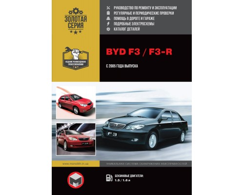 Книга: BYD F3 / F3-R c 2005 г. Руководство по ремонту и эксплуатации