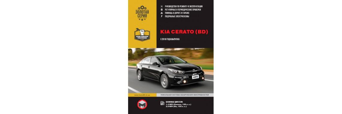 Новинка: Kia Cerato с 2018 года