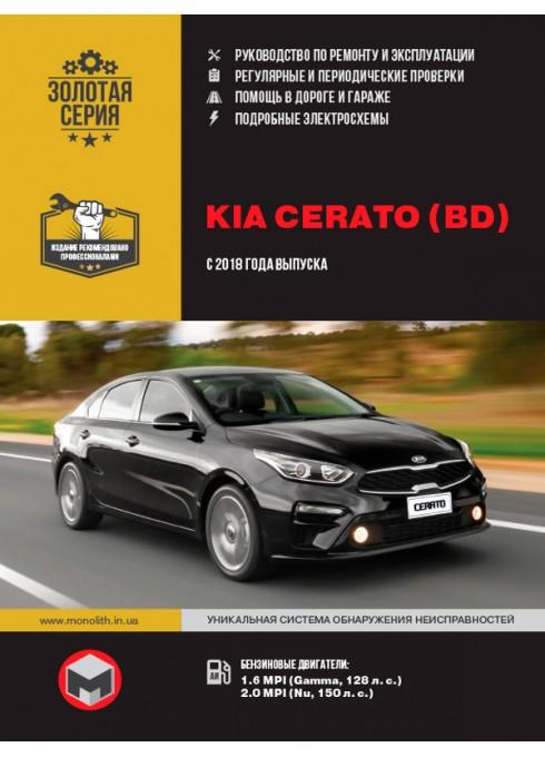 Kia Cerato (Киа Церато). Руководство по ремонту, инструкция по эксплуатации. Модели с 2018 года выпуска, оборудованные бензиновыми и дизельными двигателями