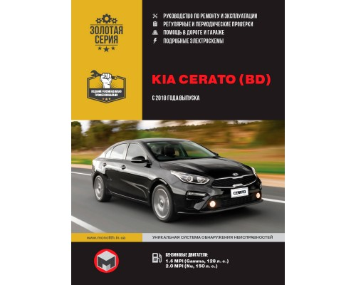 Книга: Kia Cerato (Киа Церато). Руководство по ремонту, инструкция по эксплуатации. Модели с 2018 года выпуска, оборудованные бензиновыми двигателями