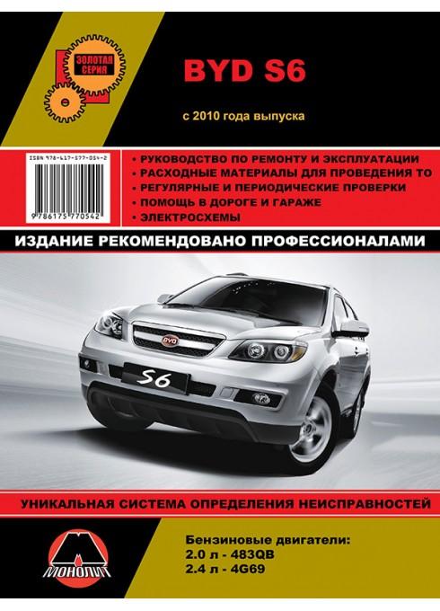 Книга: BYD S6 - Руководство / инструкция по ремонту и эксплуатации бензин с 2010 года выпуска - Монолит