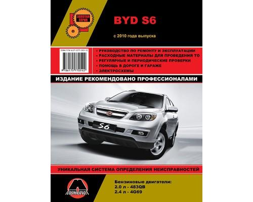 Книга: BYD S6 с 2010 г. Руководство по ремонту и эксплуатации