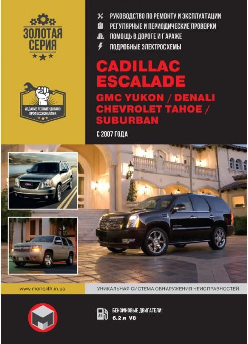 Книга: Cadillaс Escalade / GMC Yukon / Denali / Chevrolet Tahoe / Saburban - Руководство / инструкция по ремонту и эксплуатации бензин с 2007 года выпуска - Монолит