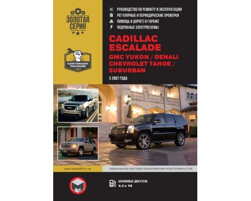 Книга: Cadillaс Escalade / GMC Yukon / Denali / Chevrolet Tahoe / Saburban с 2007 г. Руководство по ремонту и эксплуатации
