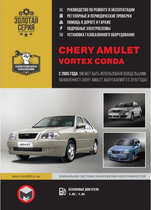 Книга: Chery Amulet / Vortex Corda - Руководство / инструкция по ремонту и эксплуатации бензин с 2005 и 2010 года выпуска - Монолит