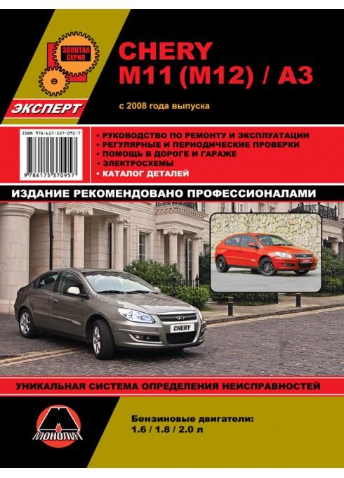Книга: Chery M11 / M12 / A3 - Руководство / инструкция по ремонту и эксплуатации бензин с 2008 года выпуска - Монолит