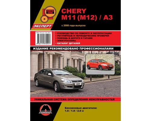 Книга: Chery M11 / M12 / A3 c 2008 г. Руководство по ремонту и эксплуатации