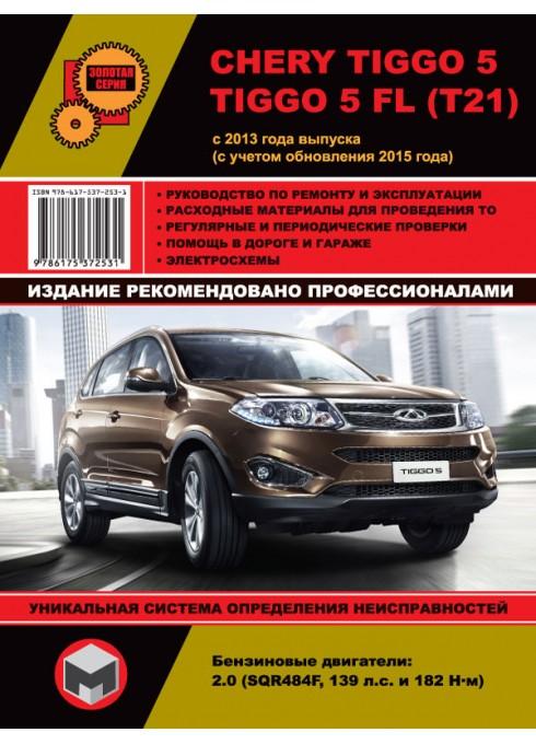 Книга: Chery Tiggo 5 / Chery Tiggo 5 FL - Руководство / инструкция по ремонту и эксплуатации бензин с 2013 и 2015 года выпуска - Монолит